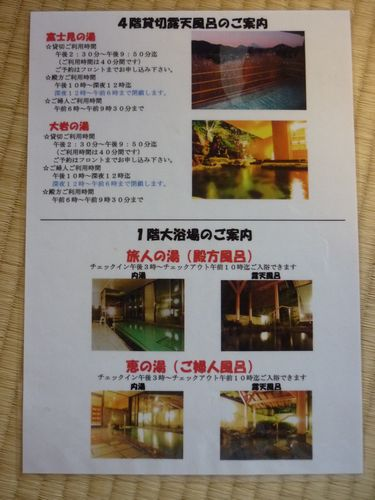 絶景富士の宿 かめや恵庵(温泉)