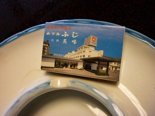 ホテル ふじ