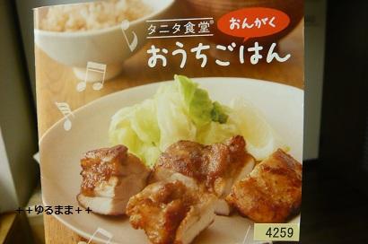 タニタ食堂CD